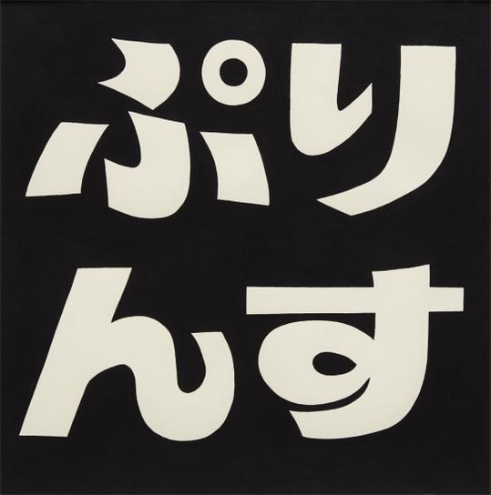 Tomoo Gokita-Prince-2004