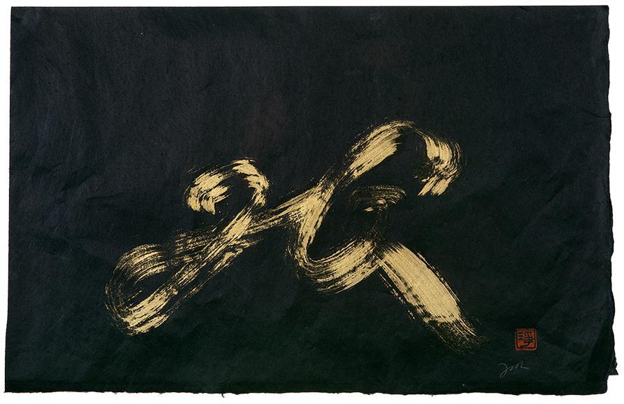 Joe Goode-Homage To Gutai 28-2002