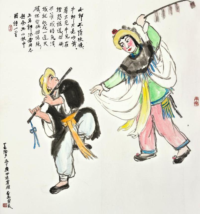 Guan Liang-Cowherd-1977