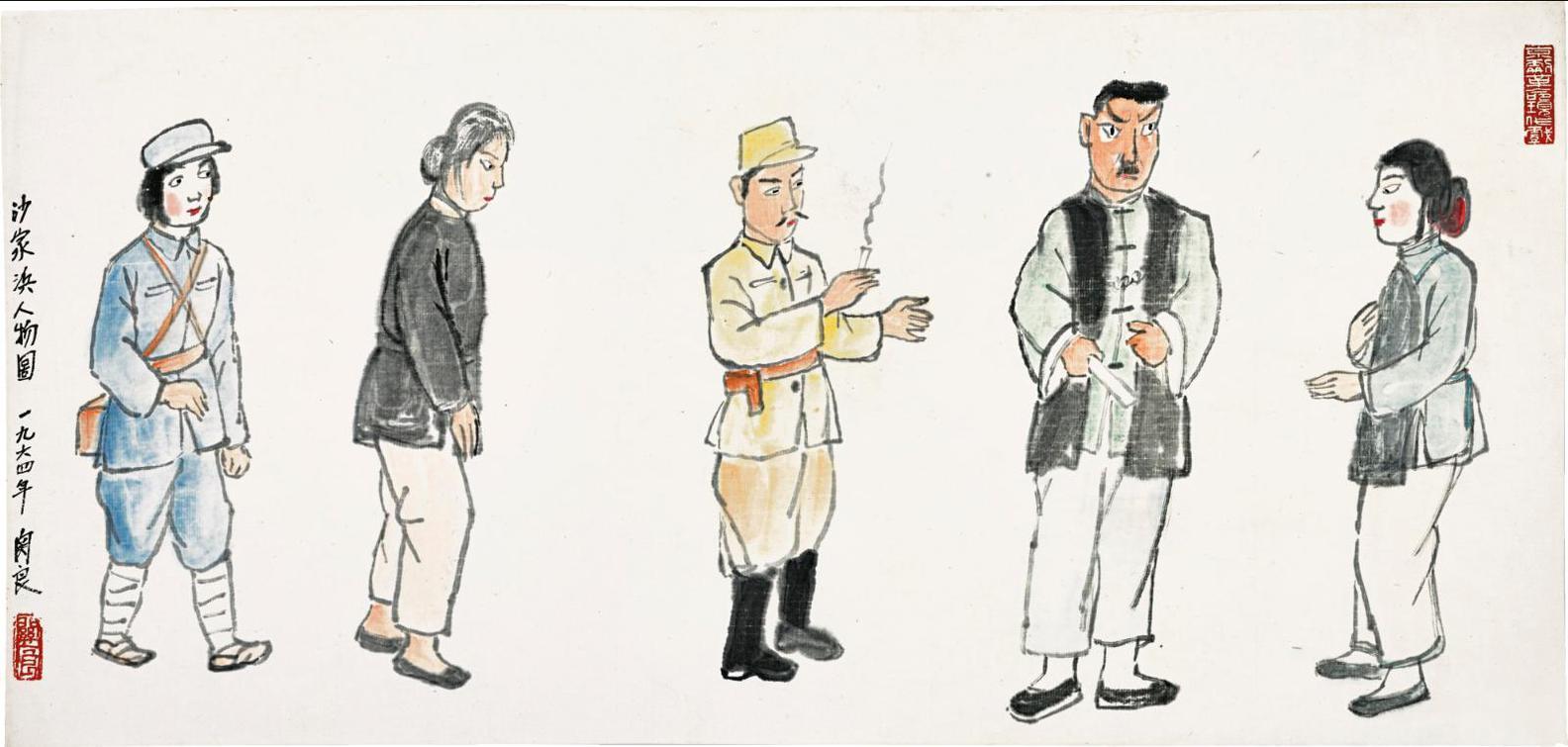 Guan Liang-Figures Of Shajiabang-1964