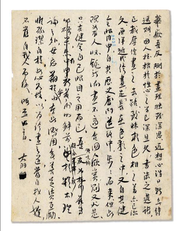 Wu Dayu-Letter To Zhuang Huayue-