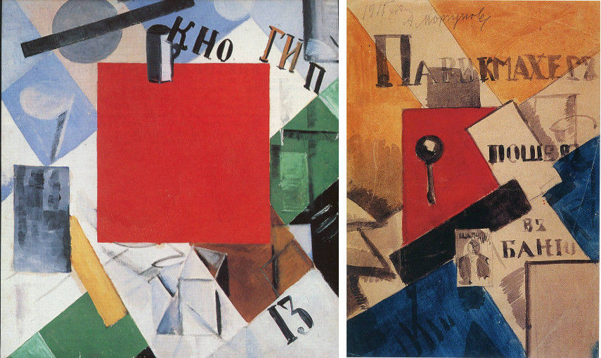 Aleksei Morgunov - Composition Number 1, 1916-1917 - Aleksei Morgunov - Cubofuturistic composition, 1915