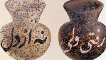 tehran art north