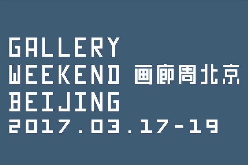 Gallery Weekend Beijing 2017