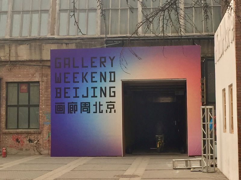 Gallery Weekend Beijing