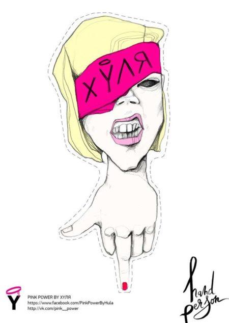 Hulya-PERSON HAND - Fuck You!-2013