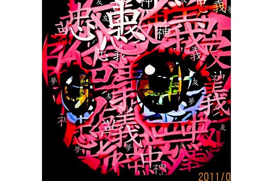 Ioam Yumako - red shodo, 2011