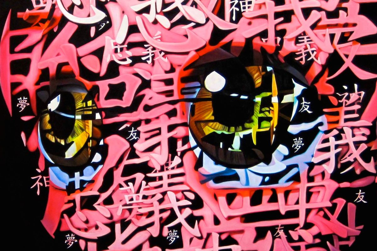 Ioam Yumako - red shodo (detail), 2011