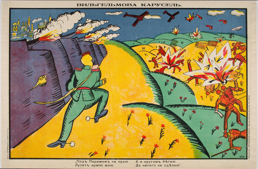Kazimir Malevich (painting), Vladimir Mayakovski (text) - El carrusel de Guilermo, 1914