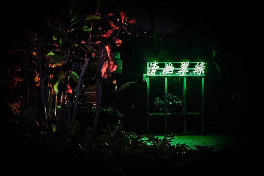 Ko Sin Tung - Serene Green 清幽翠綠, 2018