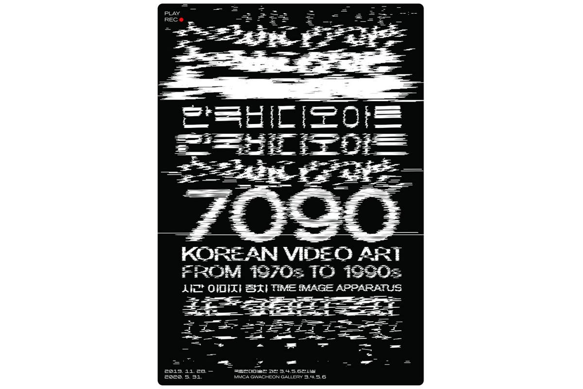 Korean video art from 1970s to 1990s