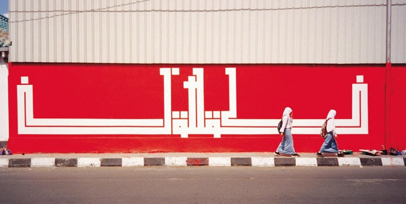 L'Atlas - videos mural in Yogyakarta, Indonesia, 2005, new york