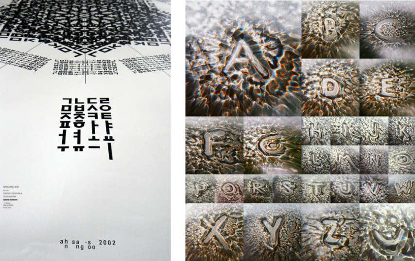 text font Ahn Sang-Soo - Reinterpretation of traditional Korean Hangul, 2002 / Rus Khasanov - Sunlight Typography