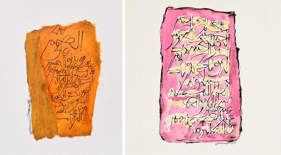 Left Jamil Naqsh - Healing Verse, 2012 Right Jamil Naqsh - Surah Fatheha, 2012
