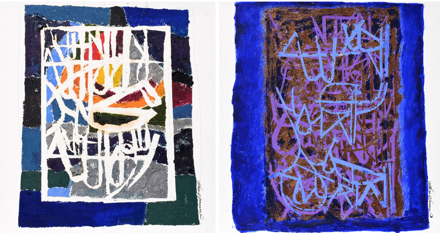Left Jamil Naqsh - Kalma, 2012 Right Jamil Naqsh - Part of Surah Fatheha, 2012