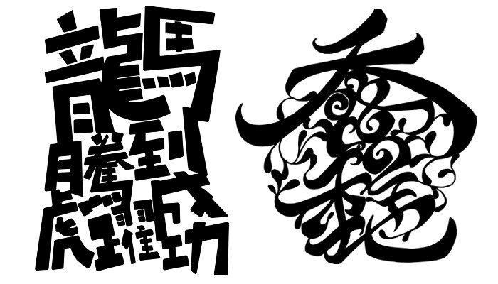 Left Rayna Type - Year of the Horse, 2014, Right Rayna Type - Heaven and Earth, 2012