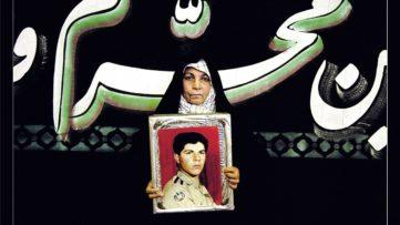 Newsha Tavakolian - Mothers of Martyrs, 2006