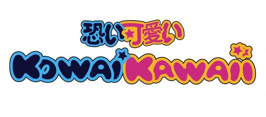 Nicole Arocha - Kowai Kawaii Logo via thecreativefinder