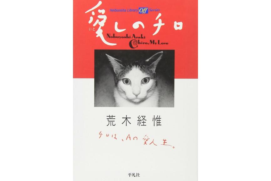Nobuyoshi Araki – Chiro My Love
