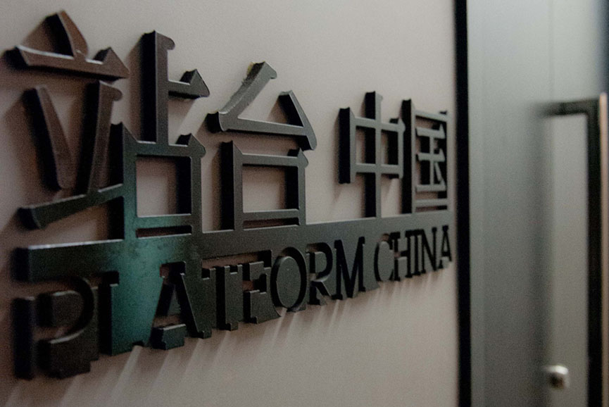 Platform China is located in the heart of 798 Art District