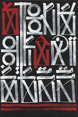 Retna-Story of a Dying Breed-2011