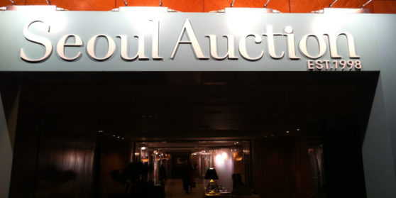 Seoul Auction Hong Kong