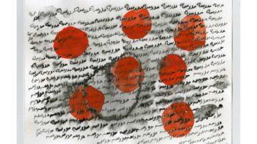 Sepideh Salehi - Walkman from School series