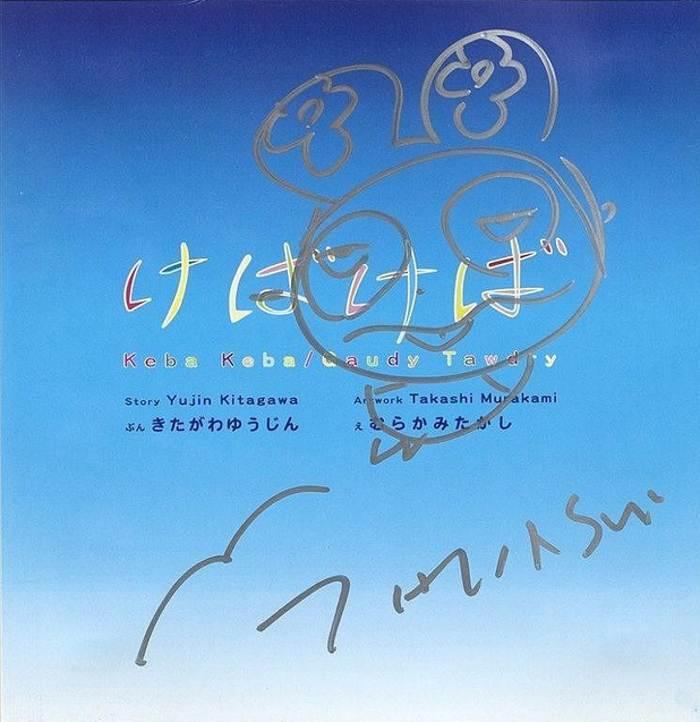 Takashi Murakami-Keba Keba-